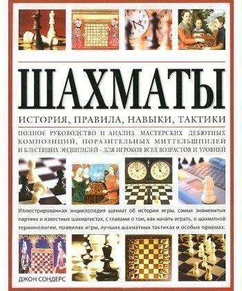 Шахматы. История, правила, навыки и тактики