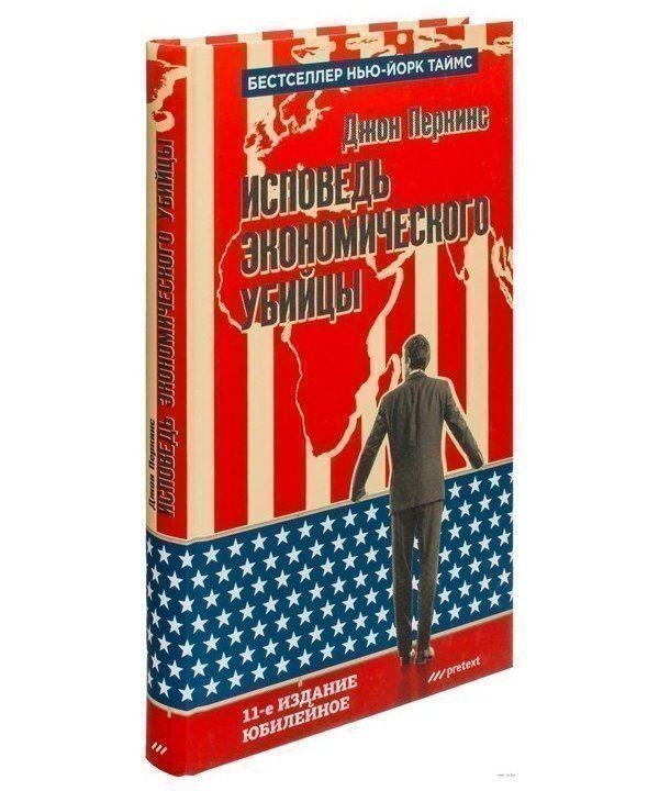 Исповедь экономического убийцы книга скачать