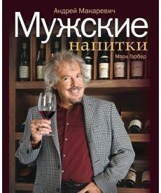 Мужские напитки, или Занимательная наркология-2