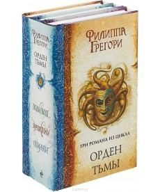 Орден Тьмы: Подкидыш + Буревестники + Обманка