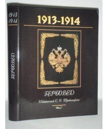 Гербовед, издаваемый С. Н. Тройницким. 1913-1914