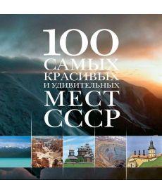 100 самых красивых и удивительных мест СССР