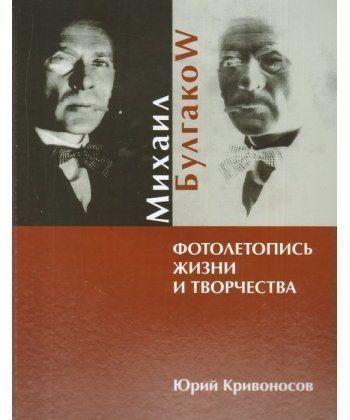 Михаил Булгакоw. Фотолетопись жизни и творчества