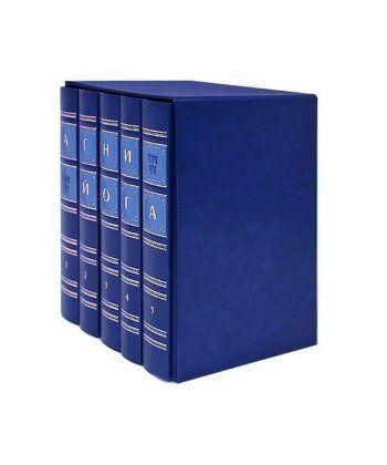 Агни Йога. Живая Этика (подарочный комплект из 5 книг)