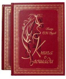 Книга о лошади (эксклюзивный подарочный комплект из 2 книг)