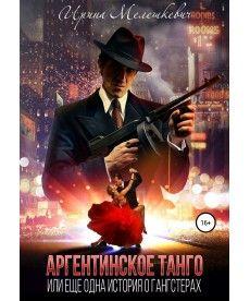 Аргентинское танго, или еще одна история о гангстерах