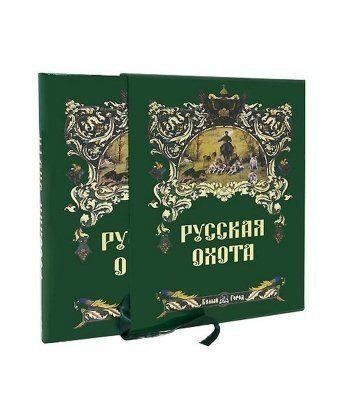 Русская охота (подарочное издание)