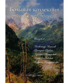 Большая коллекция русских художников. Выпуск 2 (подарочное издание)