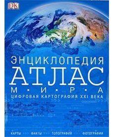 Атлас мира. Энциклопедия