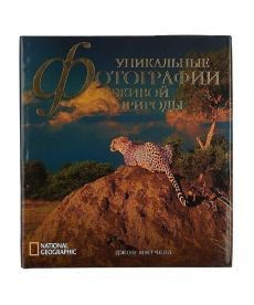 National Geographic. Уникальные фотографии живой природы УЦЕНКА