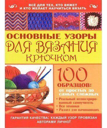 книга основные узоры для вязания крючком купить на Bookovkacomua