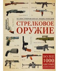 Стрелковое оружие. Иллюстрированная энциклопедия
