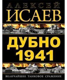 Дубно 1941. Величайшее танковое сражение — Исаев А. В.
