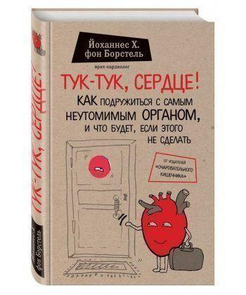 Тук-тук, сердце! Как подружиться с самым неутомимым органом и что будет, если этого не сделать  - Фото 1