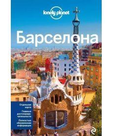 Барселона. Путеводитель (+ карта)