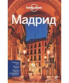 Мадрид (+ карта)