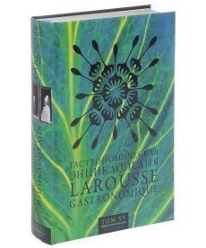 Гастрономическая энциклопедия Ларусс. В 15 томах. Том 15