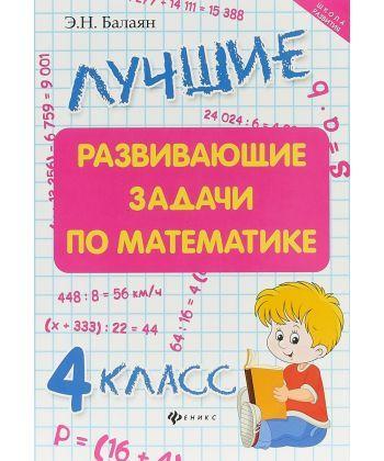 Лучшие развивающие задачи по математике. 4 класс  - Фото 1