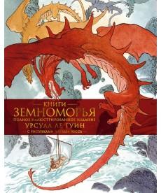 Книги Земноморья. Полное иллюстрированное издание (Рис. Ч. Весса)