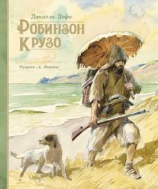 Робинзон Крузо (иллюстр. А. Иткина)