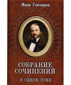 Иван Гончаров. Собрание сочинений в одном томе