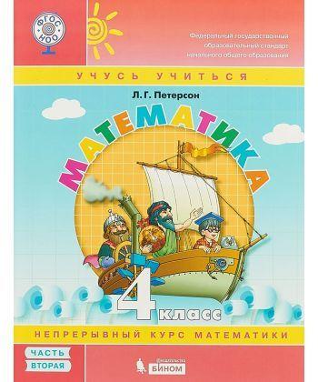 Математика. 4 класс. В 3-х частях. Часть 2.  Учебное пособие