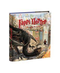 Гаррі Поттер і Келих Вогню. Велике ілюстроване видання