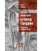 Історія гордині: психологія і межі розвитку  - Фото 1