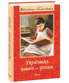 Українська поезія дітям (нове оформлення)