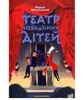 Театр Невидимих Дітей