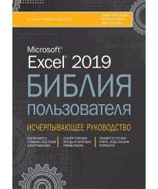 Excel 2019. Библия пользователя