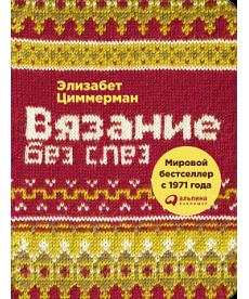 Вязание без слез: Базовые техники и понятные схемы (обложка)
