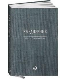 Ежедневник. Метод Стивена Кови