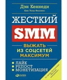 Жесткий SMM : Выжать из соц сетей максимум