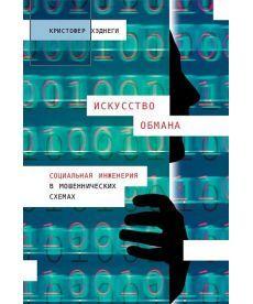 Искуство обмана :Социальная инженерия в мошеничиских схемах
