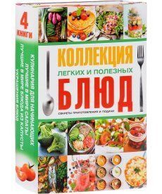 Коллекция легких и полезных блюд. Секреты приготовления и подачи