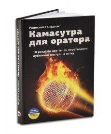 Камасутра для оратора (укр. мова)