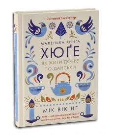 Маленька книга хюґе. Як жити добре по-данськи