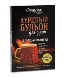 Куриный бульон для души: 101 лучшая история (Мягкая обложка)