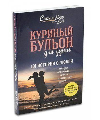 Куриный бульон для души: 101 история о любви  - Фото 1