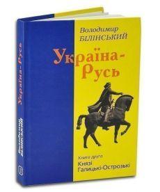Україна-Русь. Книга 2. Князі Галицькі-Острозькі