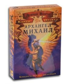 Архангел Михаил (карты+брошюра)