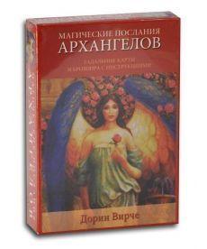 Магические послания архангелов (карты+брошюра)