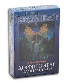 Таро ангелов (78 карты+брошюра)