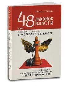 48 законов власти, или рукодство для тех, кто стремится к власти (мягкая обложка)