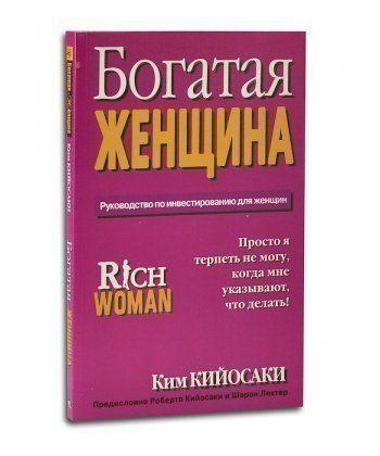 Богатая женщина (мягкая обложка)