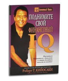 Поднимите свой финансовый IQ (мягкая обложка)