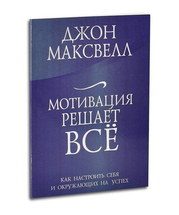 ДЖОН МАКСВЕЛЛ МОТИВАЦИЯ РЕШАЕТ ВСЕ СКАЧАТЬ БЕСПЛАТНО