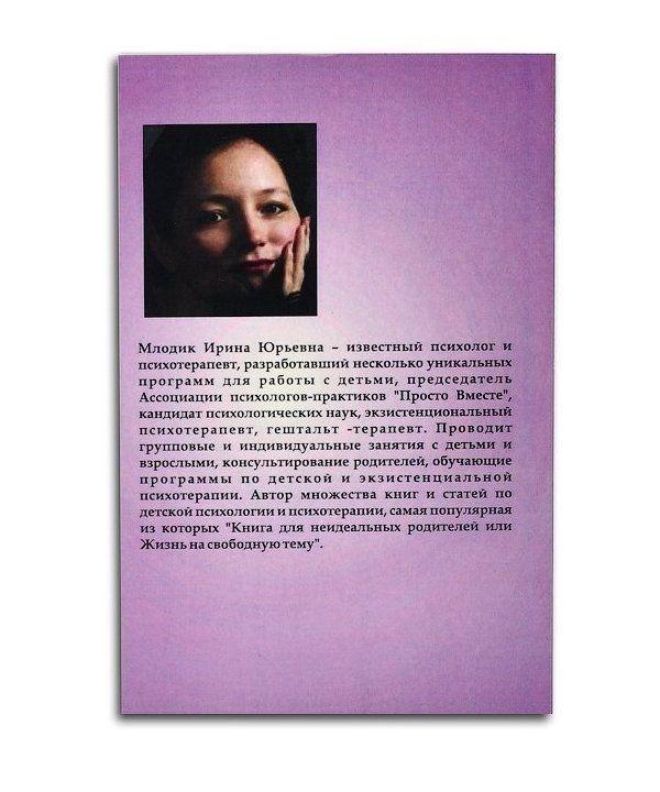 млодик ирина юрьевна освобождаясь от иллюзий взгляд психотерапевта