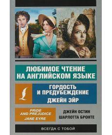 Любимое чтение на английском языке: Гордость и предубеждение. Джейн Эйр